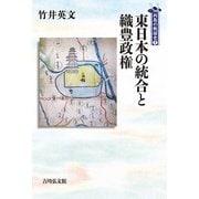 東日本の統合と織豊政権(列島の戦国史〈7〉) [全集叢書]