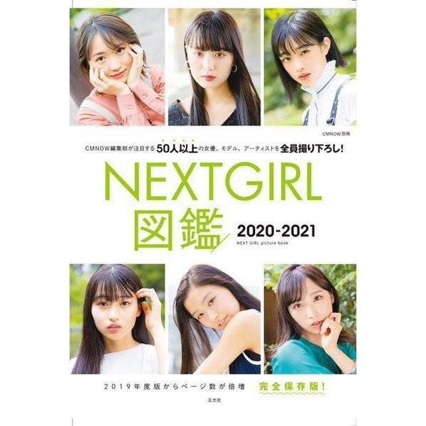 NEXTGIRL図鑑2020-2021 [単行本]