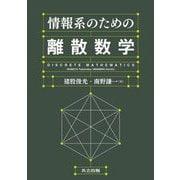情報系のための離散数学 [単行本]
