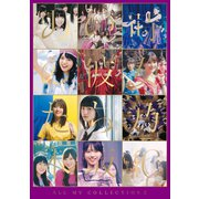 ALL MV COLLECTION2~あの時の彼女たち~ 完全生産限定盤