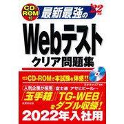 CD-ROM付 最新最強のWebテストクリア問題集〈'22年版〉 [単行本]