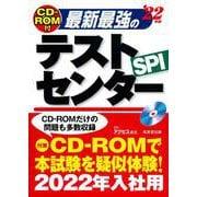 CD-ROM付 最新最強のテストセンター〈'22年版〉 [単行本]