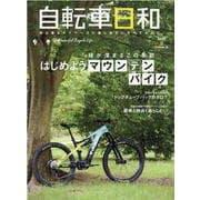 自転車日和 Vol.56 [ムックその他]
