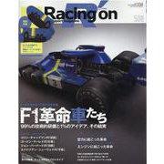 Racing on - レーシングオン - No. 508 [ムックその他]