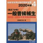 最近7か年 自衛官採用試験問題解答集〈4〉一般曹候補生〈2020年版〉 [単行本]