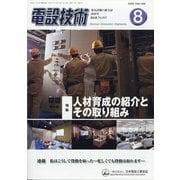 電設技術 2020年 08月号 [雑誌]