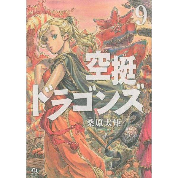 空挺ドラゴンズ(9)(アフタヌーンKC) [コミック]