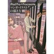 iPad Pro+Procreateマンガ・イラストの描き方 [単行本]