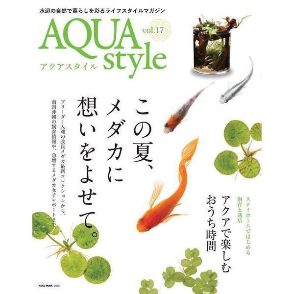 Aqua Style VOL.17 [ムックその他]