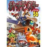 ポケットモンスタースペシャル<56>(てんとう虫コミックス(少年)) [コミック]