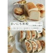 まいにち米粉―パンと料理とお菓子 [単行本]
