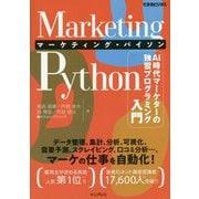 Marketing Python マーケティング・パイソン―AI時代マーケターの独習プログラミング入門(できるビジネス) [単行本]