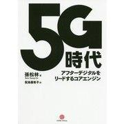 5G時代―アフターデジタルをリードするコアエンジン [単行本]