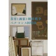 茶房(タバン)と画家と朝鮮戦争―ペク・ヨンス回想録 [単行本]