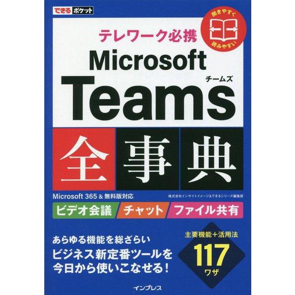 テレワーク必携Microsoft Teams全事典 Microsoft365&無料版対応 [ムックその他]