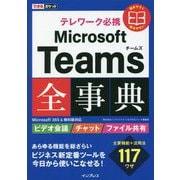 テレワーク必携Microsoft Teams全事典 Microsoft365&無料版対応 [単行本]
