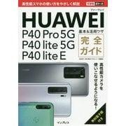 HUAWEI P40 Pro 5G/P40 lite 5G/P40 lite E基本&活用ワザ完全ガイド(できるポケット) [単行本]
