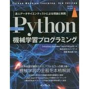 Python機械学習プログラミング達人データサイエンティストによる理論と実践 [単行本]