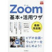 できるfit Zoom 基本+活用ワザ(できるfit) [単行本]