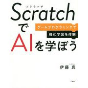 ScratchでAIを学ぼう ゲームプログラミングで強化学習を体験 [単行本]