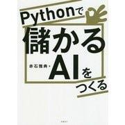 Pythonで儲かるAIをつくる [単行本]