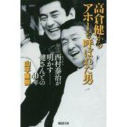 高倉健からアホーと呼ばれた男―付き人西村泰治(ヤッさん)が明かす 健さんとの40年 [単行本]