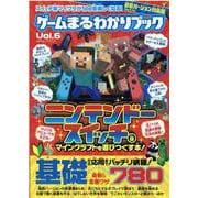 ゲームまるわかりブック Vol.6 [ムックその他]