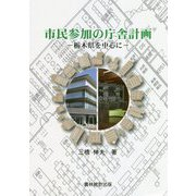 市民参加の庁舎計画―栃木県を中心に [単行本]