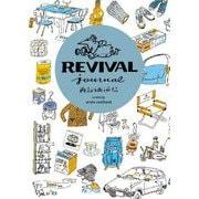 再評価通信REVIVAL journal [単行本]