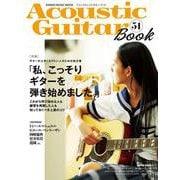 アコースティック・ギター・ブック(51) [ムックその他]