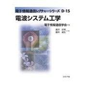 電波システム工学(電子情報通信レクチャーシリーズ〈D-15〉) [全集叢書]