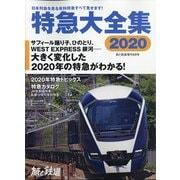 特急大全集2020 増刊旅と鉄道 2020年 08月号 [雑誌]