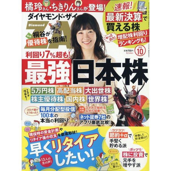 ダイヤモンド ZAi (ザイ) 2020年 10月号 [雑誌]