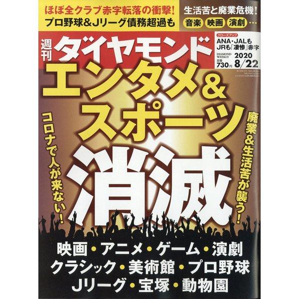 週刊 ダイヤモンド 2020年 8/22号 [雑誌]