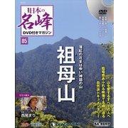 隔週刊 日本の名峰DVD付きマガジン 2020年 9/8号(85) [雑誌]