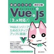 基礎から学ぶVue.js―2.x対応! 改訂2版 [単行本]