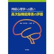 神経心理学への誘い 高次脳機能障害の評価 [単行本]