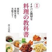 イチバン親切な料理の教科書―豊富な手順写真で失敗ナシ! 新版 [単行本]