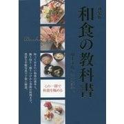和食の教科書―この一冊で和食を極める 新装版 [単行本]