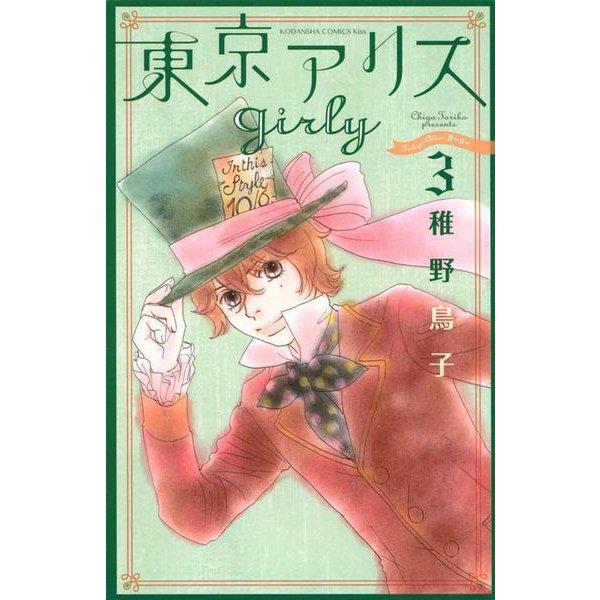 東京アリスgirly(3)(KC KISS) [コミック]