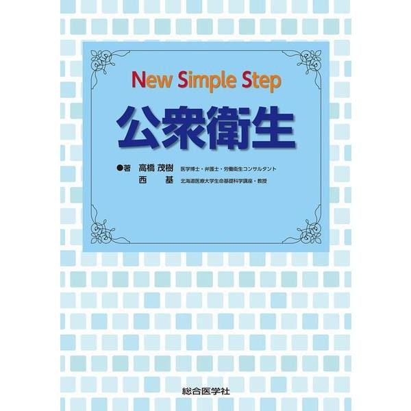 New Simple Step 公衆衛生(New Simple Step) [単行本]