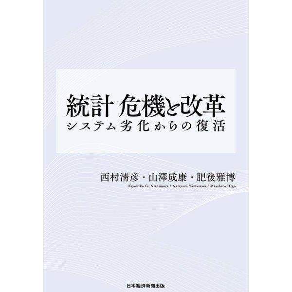 統計 危機と改革-システム劣化からの復活 [単行本]