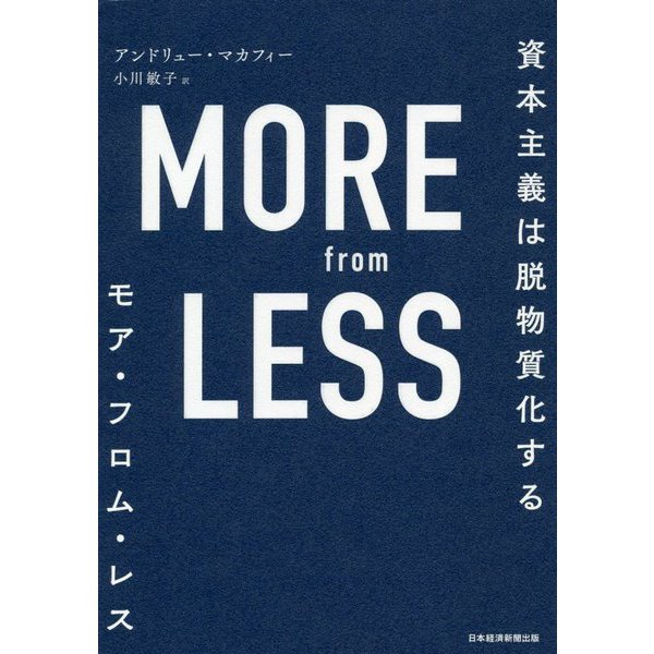 MORE from LESS(モア・フロム・レス)―資本主義は脱物質化する [単行本]