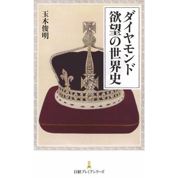 ダイヤモンド 欲望の世界史(日経プレミアシリーズ) [新書]