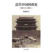 近代中国財政史―「外省」から「地方」へ [単行本]
