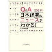 Q&A日本経済のニュースがわかる!〈2021年版〉 [単行本]
