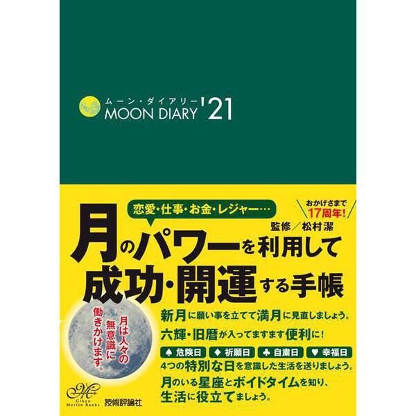 ムーン・ダイアリー'21 [ムックその他]