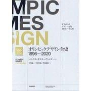 オリンピックデザイン全史 1896-2020 [単行本]