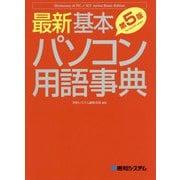 最新 基本パソコン用語事典 第5版 [単行本]