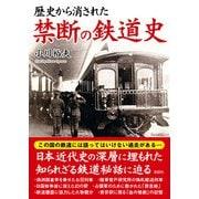 歴史から消された禁断の鉄道史 [文庫]
